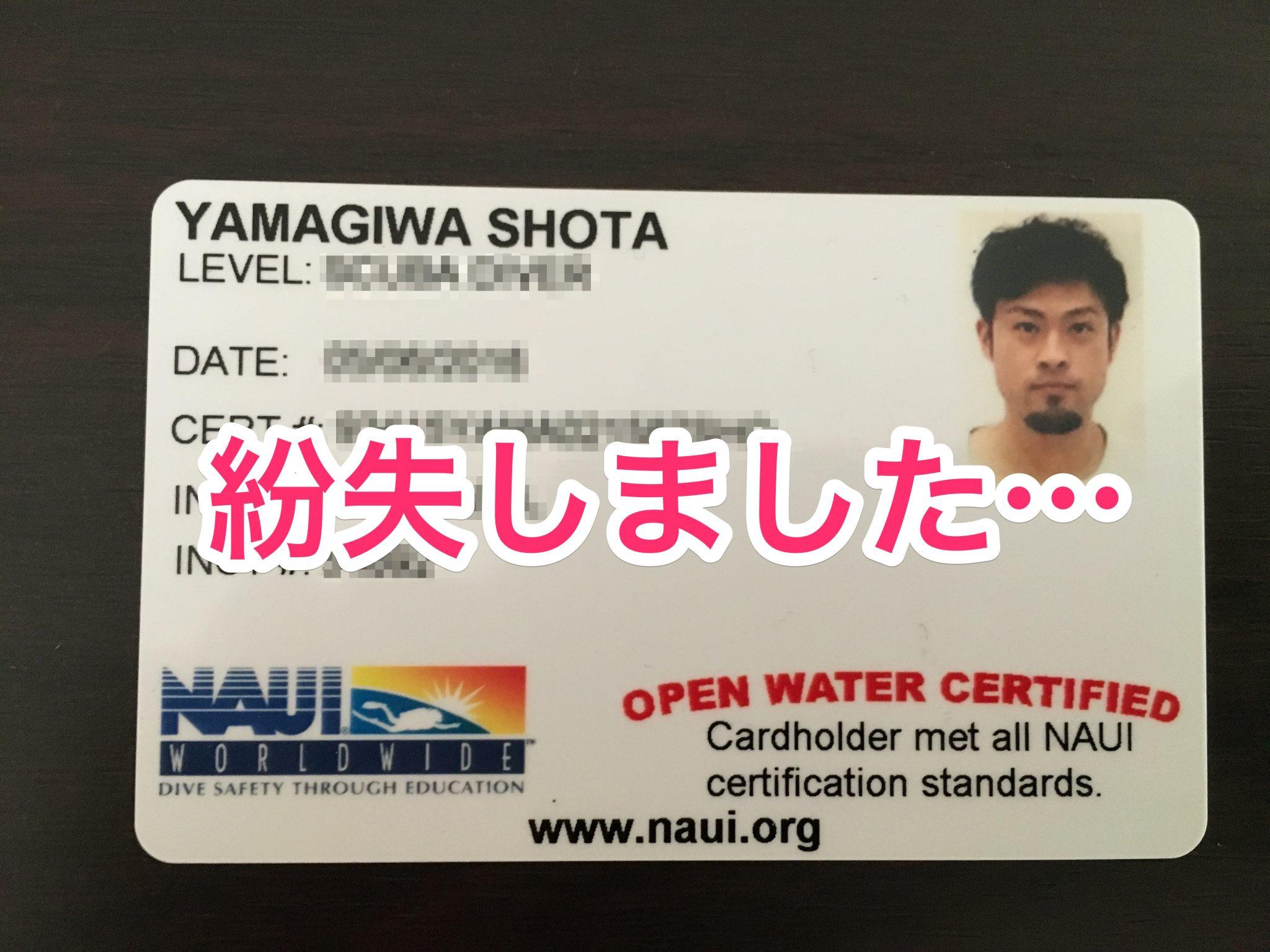 NAUI】ダイビングライセンスCカードの紛失・再発行手続き方法 | チーム ...